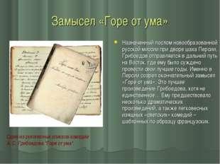 Замысел «Горе от ума» Назначенный послом новообразованной русской миссии при