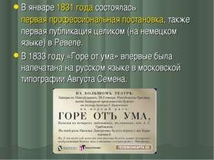 В январе 1831 года состоялась первая профессиональная постановка, также перв