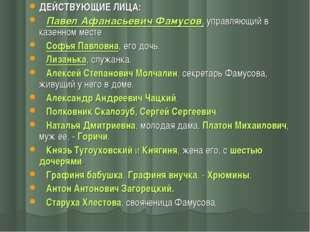 ДЕЙСТВУЮЩИЕ ЛИЦА:  Павел Афанасьевич Фамусов, управляющий в казенном месте