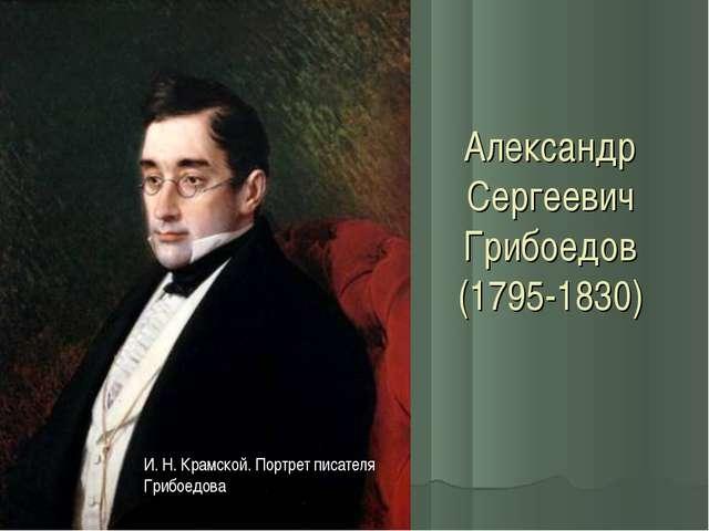 Александр Сергеевич Грибоедов (1795-1830) И. Н. Крамской. Портрет писателя Гр...