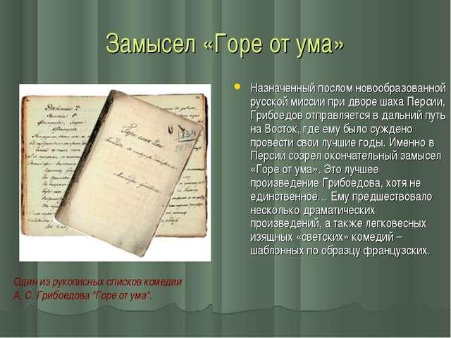 Замысел «Горе от ума» Назначенный послом новообразованной русской миссии при...