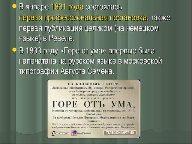 В январе 1831 года состоялась первая профессиональная постановка, также перв...