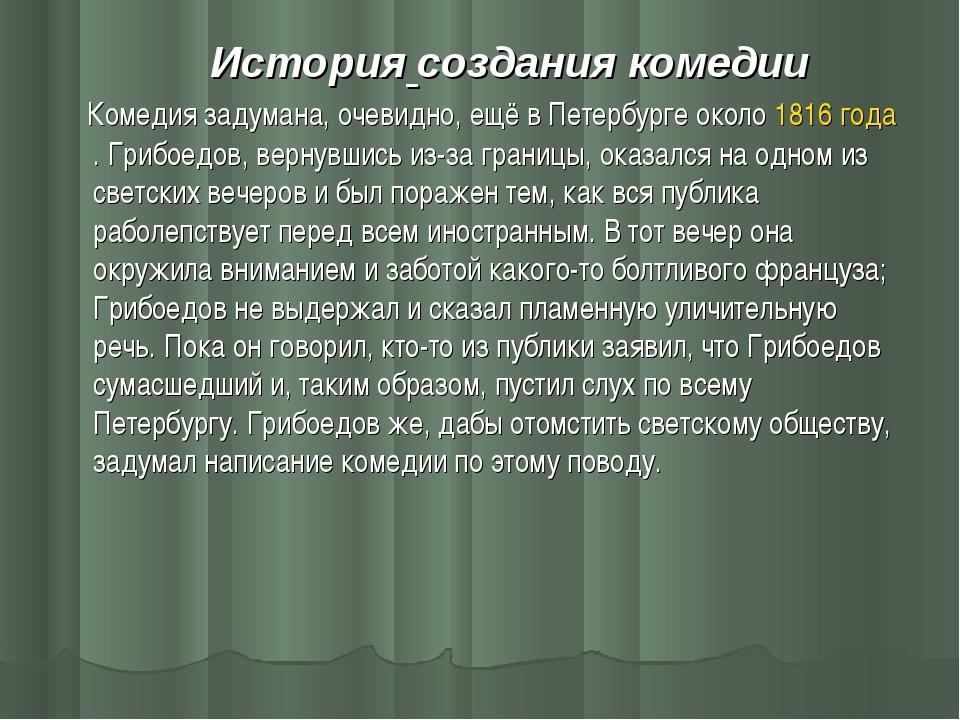 История создания комедии Комедия задумана, очевидно, ещё в Петербурге около...