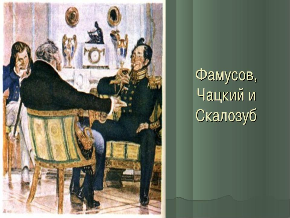 Фамусов, Чацкий и Скалозуб