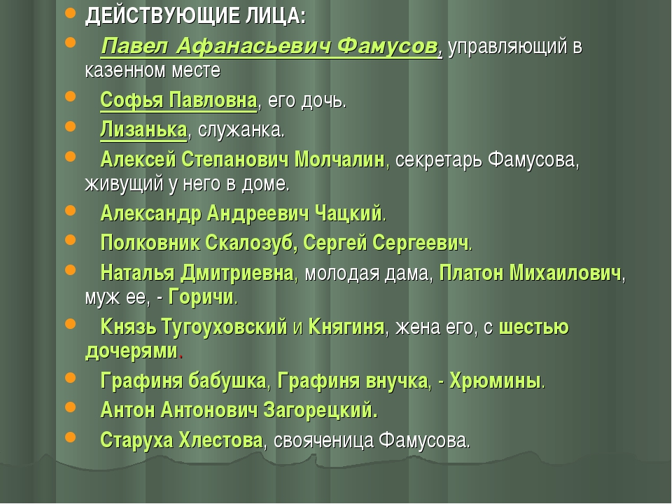 ДЕЙСТВУЮЩИЕ ЛИЦА:  Павел Афанасьевич Фамусов, управляющий в казенном месте...
