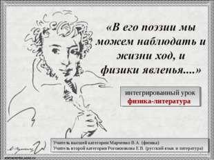 интегрированный урок физика-литература Учитель высшей категории Марченко В.А.