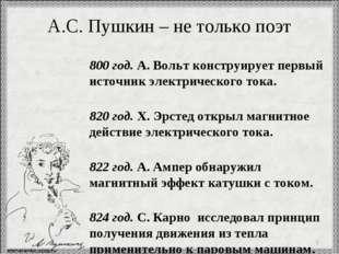 А.С. Пушкин – не только поэт 1800 год. А. Вольт конструирует первый источник