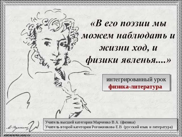 интегрированный урок физика-литература Учитель высшей категории Марченко В.А....