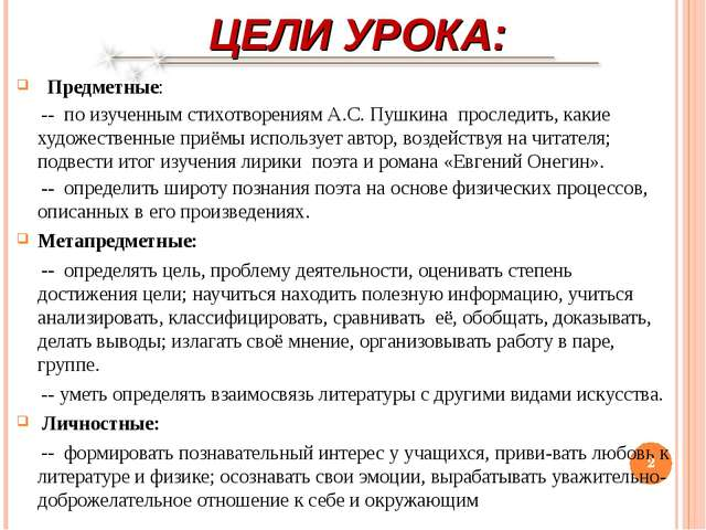 ЦЕЛИ УРОКА: Предметные: -- по изученным стихотворениям А.С. Пушкина проследит...