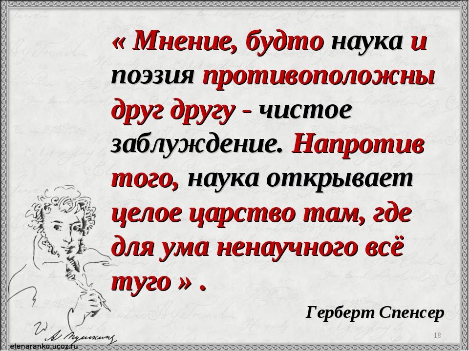 « Мнение, будто наука и поэзия противоположны друг другу - чистое заблуждение...
