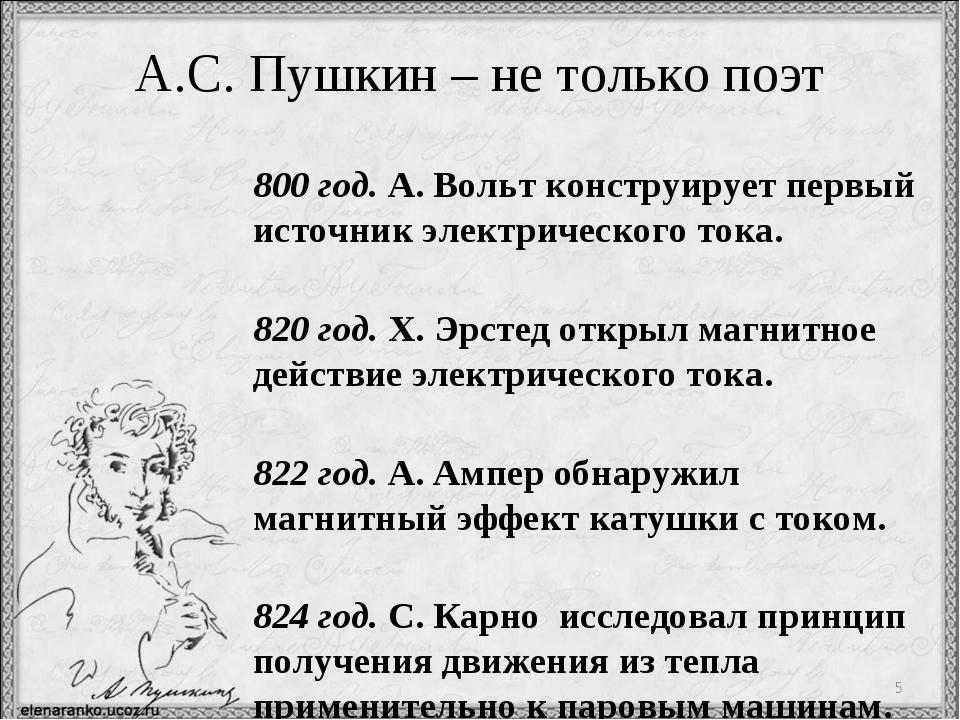 А.С. Пушкин – не только поэт 1800 год. А. Вольт конструирует первый источник...