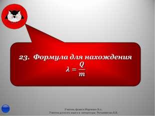 Учитель физики Марченко В.А. Учитель русского языка и литературы Рогожникова