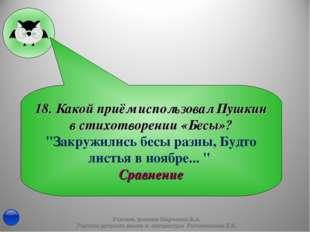 """18. Какой приём использовал Пушкин в стихотворении «Бесы»? """"Закружились бесы"""