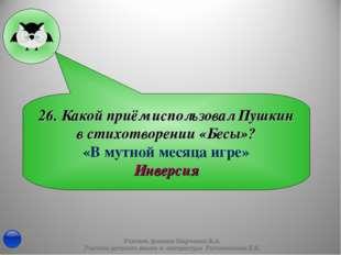 26. Какой приём использовал Пушкин в стихотворении «Бесы»? «В мутной месяца и