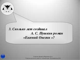 3. Сколько лет создавал А. С. Пушкин роман «Евгений Онегин »? Учитель физики