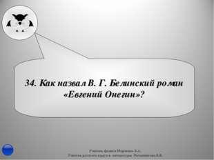 34. Как назвал В. Г. Белинский роман «Евгений Онегин»? Учитель физики Марченк