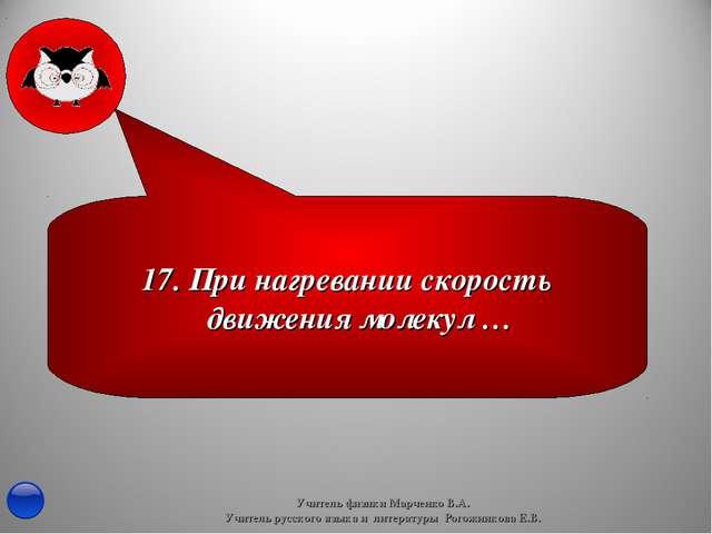 При нагревании скорость движения молекул … Учитель физики Марченко В.А. Учит...