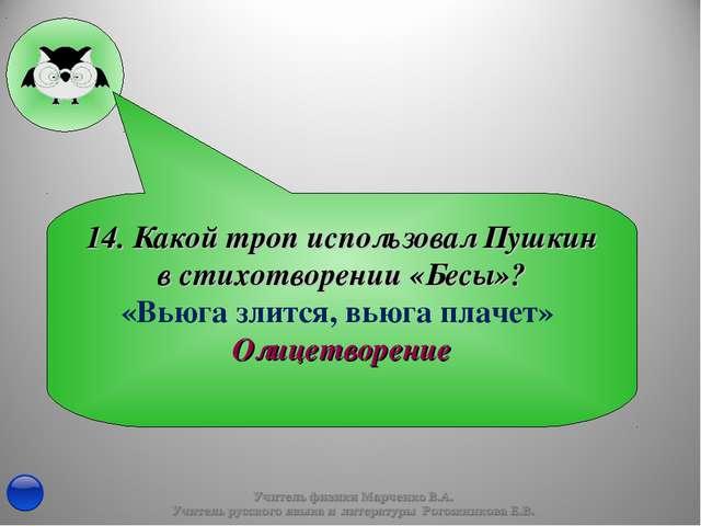 14. Какой троп использовал Пушкин в стихотворении «Бесы»? «Вьюга злится, вьюг...