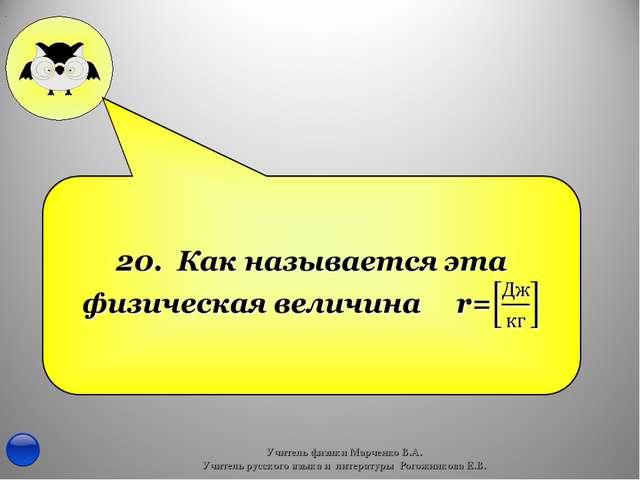 Учитель физики Марченко В.А. Учитель русского языка и литературы Рогожникова...