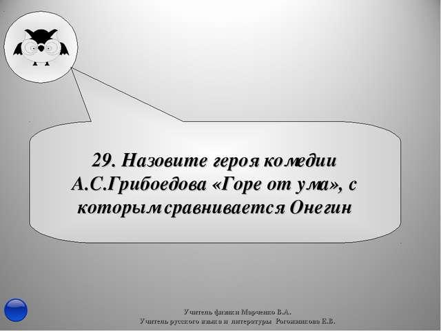 29. Назовите героя комедии А.С.Грибоедова «Горе от ума», с которым сравнивает...