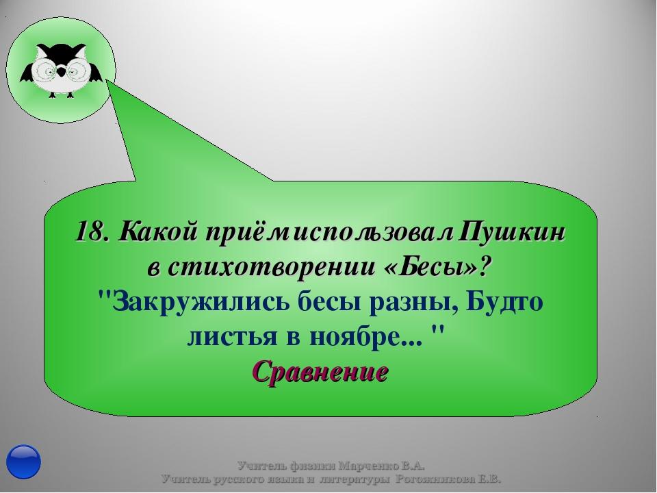"""18. Какой приём использовал Пушкин в стихотворении «Бесы»? """"Закружились бесы..."""