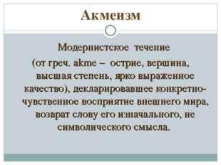 Акмеизм Модернистское течение (от греч. akme – острие, вершина, высшая степе