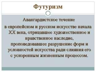 Футуризм Авангардистское течение в европейском и русском искусстве начала XX