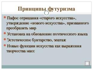 Принципы футуризма Пафос отрицания «старого искусства», утверждение «нового и
