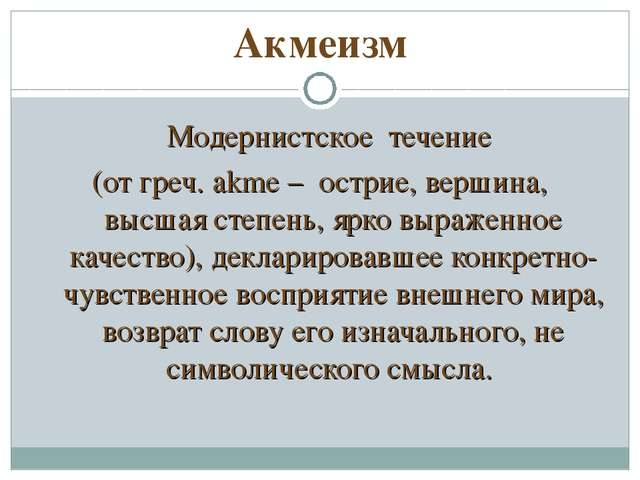 Акмеизм Модернистское течение (от греч. akme – острие, вершина, высшая степе...