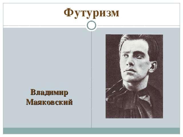 Футуризм Владимир Маяковский