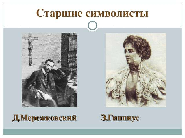 Старшие символисты Д.Мережковский З.Гиппиус