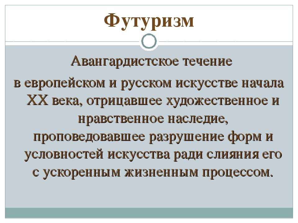 Футуризм Авангардистское течение в европейском и русском искусстве начала XX...