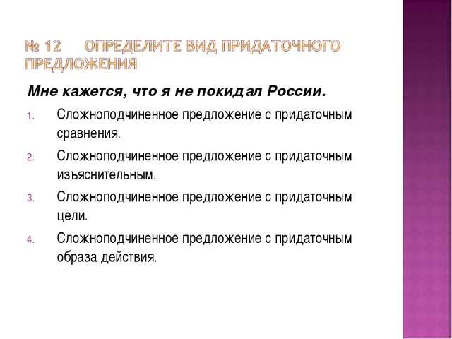 Мне кажется, что я не покидал России. Сложноподчиненное предложение с придато...
