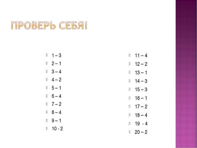 1 – 3 2 – 1 3 – 4 4 – 2 5 – 1 6 – 4 7 – 2 8 – 4 9 – 1 10 - 2 11 – 4 12 – 2 13...