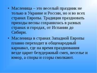 Масленица – это веселый праздник не только в Украине и России, но и во всех с