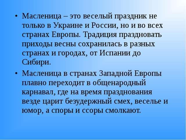 Масленица – это веселый праздник не только в Украине и России, но и во всех с...