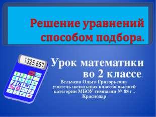 Урок математики во 2 классе. Вельчева Ольга Григорьевна учитель начальных кл