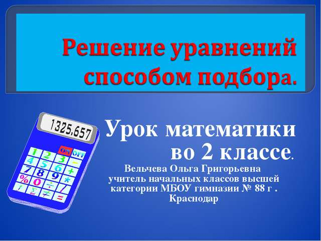 Урок математики во 2 классе. Вельчева Ольга Григорьевна учитель начальных кл...