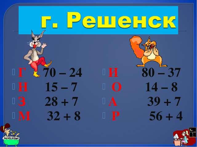 Г 70 – 24 Н 15 – 7 З 28 + 7 М 32 + 8 И 80 – 37 О 14 – 8 А 39 + 7 Р 56 + 4