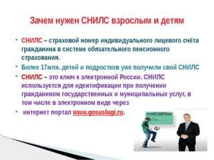 СНИЛС– страховой номер индивидуального лицевого счёта гражданина в системе о