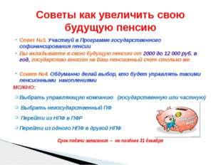 Совет №3. Участвуй в Программе государственного софинансирования пенсии Вы вк