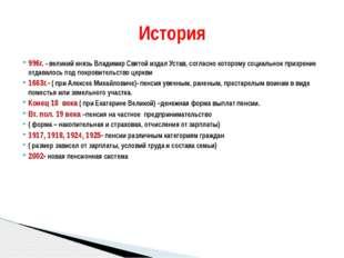 996г. - великий князь Владимир Святой издал Устав, согласно которому социальн