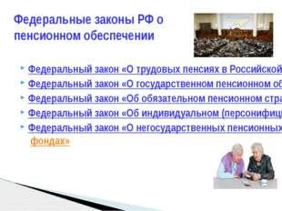 Федеральный закон «О трудовых пенсиях в Российской Федерации» Федеральный за