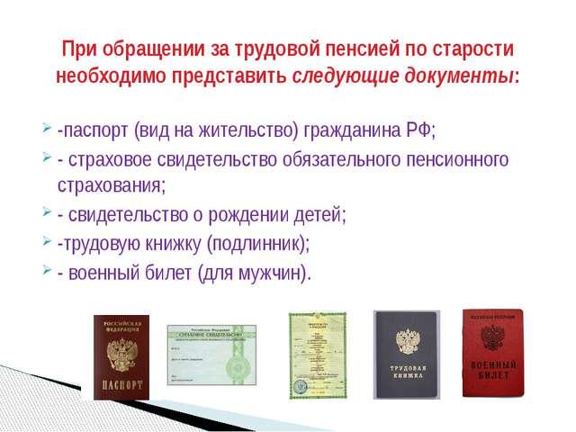 -паспорт (вид на жительство) гражданина РФ; - страховое свидетельство обязате...