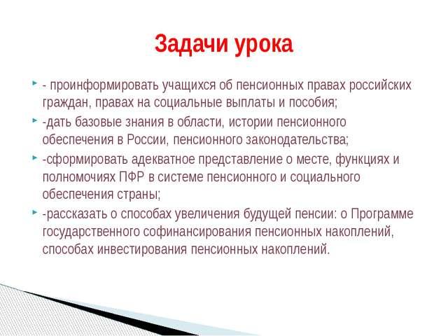 Презентация к уроку обществознания на тему Пенсионная система России  проинформировать учащихся об пенсионных правах российских граждан правах н