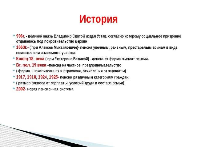 Презентация к уроку обществознания на тему Пенсионная система России  996г великий князь Владимир Святой издал Устав согласно которому социальн
