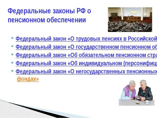 Презентация к уроку обществознания на тему Пенсионная система России  Федеральный закон О трудовых пенсиях в Российской Федерации Федеральный за
