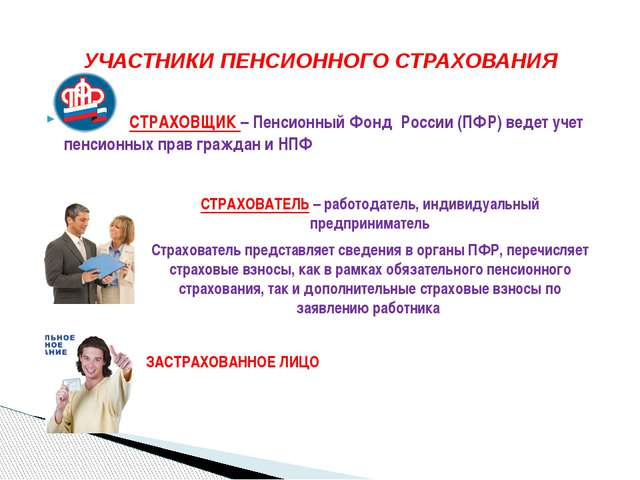 СТРАХОВЩИК – Пенсионный Фонд России (ПФР) ведет учет пенсионных прав граждан...