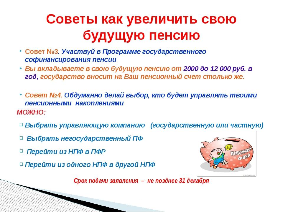 Совет №3. Участвуй в Программе государственного софинансирования пенсии Вы вк...