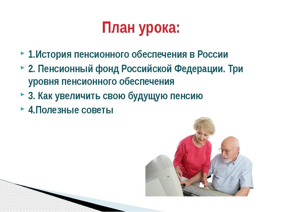 1.История пенсионного обеспечения в России 2. Пенсионный фонд Российской Феде...